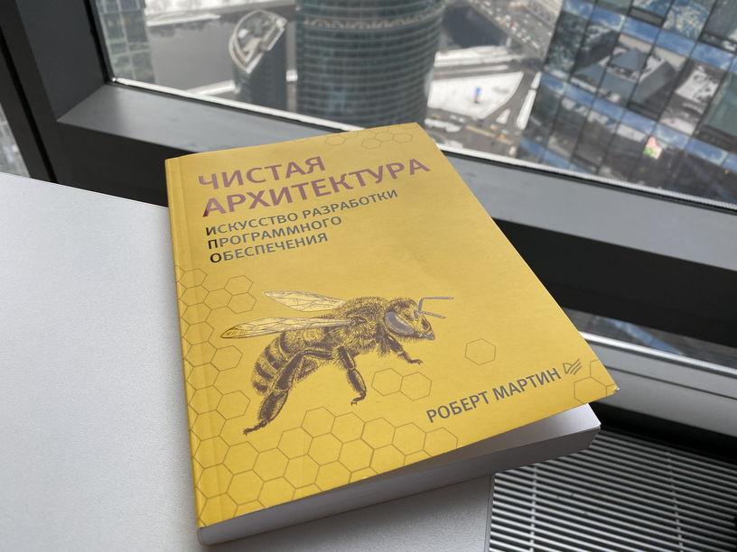 Чистая архитектура. Искусство разработки программного обеспечения
