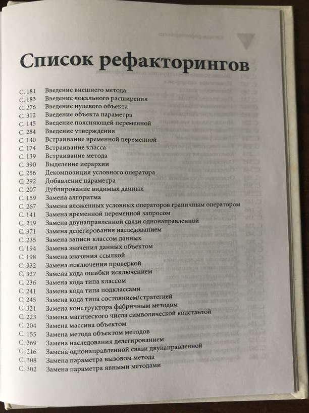 Список рефакторингов